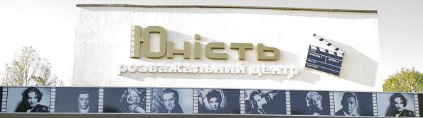 Развлекательный центр «Юность», г. Пологи