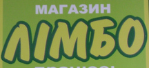 """Магазин """"Лимбо"""""""