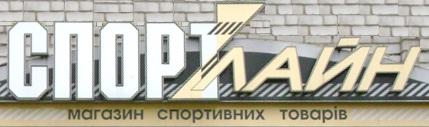 """Магазин """" Спорт Лайн """""""