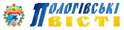 районная газета «Пологівські вісті»
