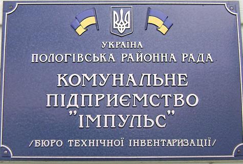 """комунальне підприємство """"Імпульс"""" у м. Пологи, Запорізької області"""