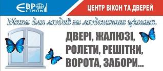 """Магазин """"Евростиль"""" в г. Пологи, Запорожской обл."""
