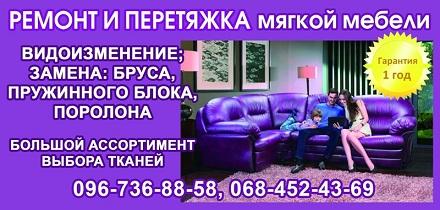 ремонт и перетяжка мягкой мебели в г. Пологи, Запорожской области