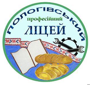 Пологовский профессиональный лицей