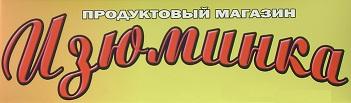 """магазин """"Изюминка"""" в г. Пологи, Запорожской области"""