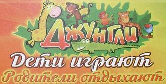 Детский развлекательный центр «Джунгли»